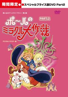 【送料無料】想い出のアニメライブラリー第3集 ポールのミラクル大作戦 スペシャルプライス版 PART2[DVD][4枚組][期間限定出荷]【D2018/6/29発売】