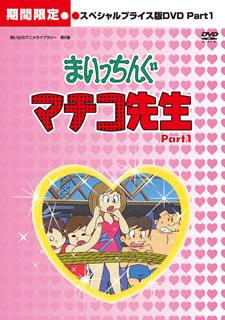 【送料無料】想い出のアニメライブラリー 第6集 まいっちんぐマチコ先生 HDリマスター スペシャルプライス版 Part.1[DVD][5枚組][期間限定出荷]【D2018/5/25発売】