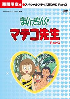 【送料無料】想い出のアニメライブラリー 第6集 まいっちんぐマチコ先生 HDリマスター スペシャルプライス版 Part.3[DVD][4枚組][期間限定出荷]【D2018/6/29発売】