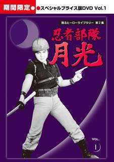 【送料無料】甦るヒーローライブラリー 第2集 忍者部隊月光 スペシャルプライス版 Vol.1[DVD][6枚組][期間限定出荷]【D2018/5/25発売】