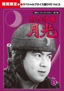 【送料無料】甦るヒーローライブラリー 第2集 忍者部隊月光 スペシャルプライス版 Vol.3[DVD][5枚組][期間限定出荷]【D2018/6/29発売】