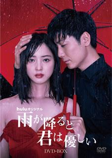 【送料無料】雨が降ると君は優しい[DVD][4枚組]【D2018/4/25発売】
