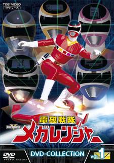 【送料無料】電磁戦隊メガレンジャー DVD-COLLECTION VOL.1[DVD][5枚組]【D2018/7/11発売】