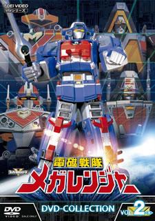 【送料無料】電磁戦隊メガレンジャー DVD-COLLECTION VOL.2[DVD][5枚組]【D2018/7/11発売】