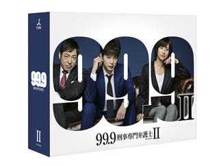 【送料無料】99.9-刑事専門弁護士- SEASONII Blu-ray BOX(ブルーレイ)[7枚組]【B2018/8/24発売】
