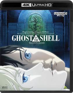 【送料無料】GHOST IN THE SHELL / 攻殻機動隊 4Kリマスターセット[UHD][2枚組]【UHD2018/6/22発売】