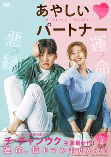 【送料無料】あやしいパートナー~Destiny Lovers~ DVD-BOX2[DVD][5枚組]【K2018/5/2発売】