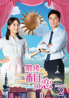 【送料無料】最後から二番目の恋~beautiful days DVD-BOX2[DVD][5枚組]【D2018/8/17発売】