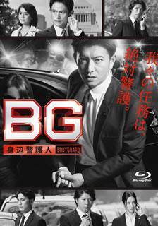 【送料無料】BG~身辺警護人~ Blu-ray BOX(ブルーレイ)[6枚組]【B2018/9/5発売】
