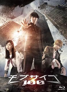 【送料無料】ドラマ モブサイコ100 Blu-ray BOX(ブルーレイ)[4枚組] 【B2018/10/3発売】