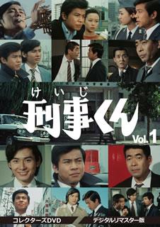 【送料無料】刑事くん 第1部 コレクターズDVD VOL.1 デジタルリマスター版[DVD][4枚組]【D2018/7/11発売】