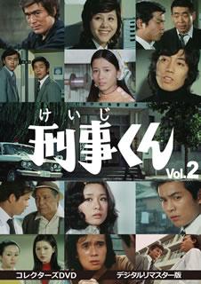【送料無料】刑事くん 第1部 コレクターズDVD VOL.2 デジタルリマスター版[DVD][4枚組]【D2018/8/8発売】
