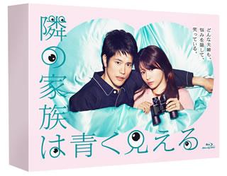 【送料無料】隣の家族は青く見える Blu-ray BOX(ブルーレイ)[3枚組]【B2018/7/25発売】