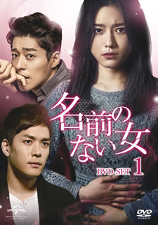 【送料無料】名前のない女 DVD-SET1[DVD][7枚組]【D2018/8/2発売】