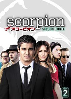 【送料無料】SCORPION スコーピオン シーズン3 DVD-BOX Part2[DVD][6枚組]【D2018/6/6発売】