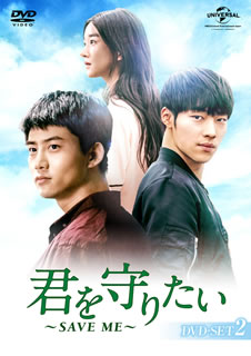 【送料無料】君を守りたい~SAVE ME~ DVD-SET2[DVD][4枚組]【D2018/6/2発売】