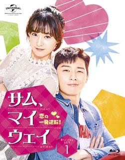 【送料無料】サム,マイウェイ 恋の一発逆転! Blu-ray SET1(ブルーレイ)[2枚組]【B2018/6/2発売】