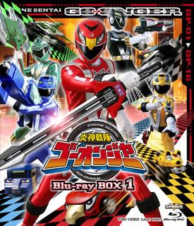 【送料無料】炎神戦隊ゴーオンジャー Blu-ray BOX1(ブルーレイ)[3枚組]【B2018/8/8発売】