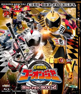 【送料無料】炎神戦隊ゴーオンジャー Blu-ray BOX2(ブルーレイ)[3枚組] 【B2018/10/3発売】
