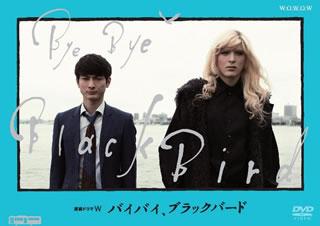 【送料無料】連続ドラマW バイバイ,ブラックバード DVD-BOX[DVD][3枚組]【D2018/7/4発売】