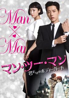 【送料無料】マン・ツー・マン~君だけのボディーガード~ DVD-BOX1[DVD][6枚組]【D2018/6/6発売】