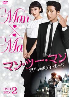 【送料無料】マン・ツー・マン~君だけのボディーガード~ DVD-BOX2[DVD][6枚組]【D2018/7/4発売】
