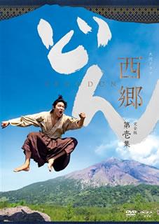 【送料無料】西郷どん 完全版 第壱集[DVD][4枚組]【D2018/7/18発売】