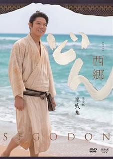 【送料無料】西郷どん 完全版 第弐集[DVD][3枚組]【D2018/10/17発売】