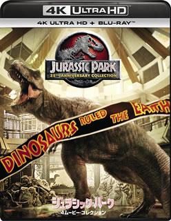 【送料無料】ジュラシック・パーク 4ムービー・コレクション 4K ULTRA HD+Blu-rayセット[UHD][8枚組]【UHD2018/7/4発売】