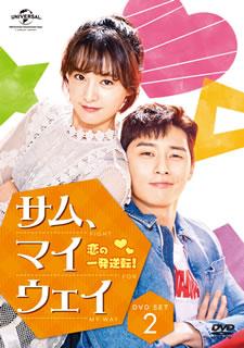 【送料無料】サム,マイウェイ 恋の一発逆転! DVD SET2[DVD][5枚組]【D2018/7/3発売】