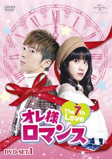 【送料無料】オレ様ロマンス~The 7th Love~ DVD-SET1[DVD][7枚組]【D2018/7/3発売】