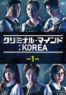 【送料無料】クリミナル・マインド:KOREA DVD-BOX1[DVD][5枚組]【D2018/8/17発売】