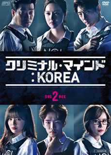 【ただ今クーポン発行中です】【送料無料】 【国内盤DVD】【送料無料】クリミナル・マインド:KOREA DVD-BOX2[5枚組]【D2018/9/4発売】