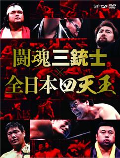 【送料無料】闘魂三銃士×全日本四天王 DVD-BOX[DVD][6枚組]【D2018/7/11発売】