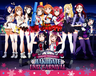 【送料無料】Saint Snow PRESENTS LOVELIVE!SUNSHINE!!HAKODATE UNIT CARNIVAL Blu-ray Memorial BOX(ブルーレイ)[5枚組][初回出荷限定] 【BM2018/10/24発売】