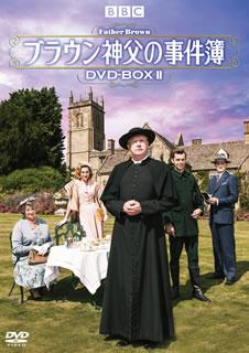 【送料無料】ブラウン神父の事件簿 DVD-BOXII[DVD][10枚組]【D2018/8/2発売】