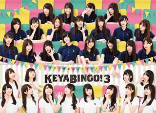 【送料無料】欅坂46 / 全力!欅坂46バラエティー KEYABINGO!3 Blu-ray BOX〈4枚組〉(ブルーレイ)[4枚組]【B2018/6/29発売】