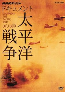 【送料無料】NHKスペシャル ドキュメント太平洋戦争 DVD BOX[DVD][6枚組]【D2018/7/27発売】
