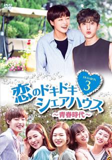 【送料無料】恋のドキドキ シェアハウス~青春時代~ DVD-BOX3[DVD][5枚組]【D2018/8/3発売】