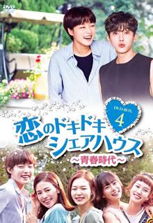 【送料無料】恋のドキドキ シェアハウス~青春時代~ DVD-BOX4[DVD][5枚組]【D2018/9/5発売】