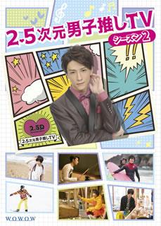 【送料無料】2.5次元男子推しTV シーズン2 Blu-ray BOX〈2枚組〉(ブルーレイ)[2枚組]【B2018/7/27発売】