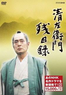 【送料無料】清左衛門残日録[DVD][6枚組]【D2018/7/27発売】