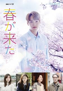 【送料無料】連続ドラマW 春が来た DVD-BOX[DVD][3枚組]【D2018/8/3発売】