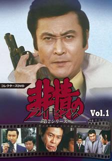 【送料無料】非情のライセンス 第2シリーズ コレクターズDVD VOL.1 デジタルリマスター版[DVD][6枚組]【D2018/9/12発売】