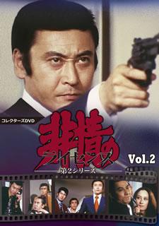 【送料無料】非情のライセンス 第2シリーズ コレクターズDVD VOL.2 デジタルリマスター版[DVD][6枚組] 【D2018/10/3発売】