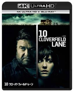 【国内盤ブルーレイ】 【送料無料】10 クローバーフィールド・レーン 4K ULTRA HD+Blu-rayセット(UHD)[2枚組]【UHD2018/8/8発売】
