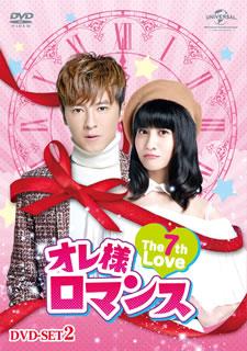 【送料無料】オレ様ロマンス~The 7th Love~ DVD-SET2[DVD][7枚組]【D2018/8/2発売】