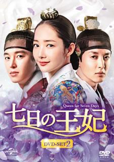 【送料無料】七日の王妃 DVD-SET2[DVD][6枚組]【D2018/8/2発売】