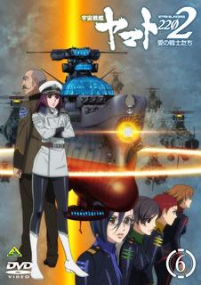 【国内盤DVD】【送料無料】宇宙戦艦ヤマト2202 愛の戦士たち 6【D2018/12/21発売】