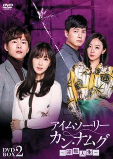 【送料無料】アイムソーリー カン・ナムグ~逆転人生~ DVD-BOX2[DVD][10枚組]【D2018/8/2発売】